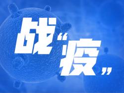 响水县响水镇党员志愿者坚守疫情防控一线