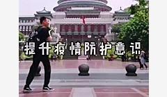 中國Vlog丨少出門、不聚集,就是最有力地抗擊疫情