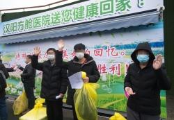 漢陽方艙醫院首批53名治愈患者集體出院