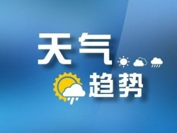 本周多陰雨天氣,氣溫將回落
