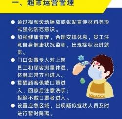 """【战""""疫""""看上海②】超市如何做好卫生防护?一图看懂→"""