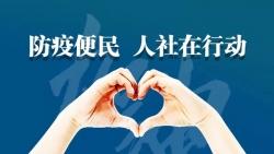 亭湖人社温馨提示:社保延期办、权益不影响