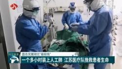 """【直击支援湖北""""最前线""""】 一个多小时装上人工肺 江苏医疗队挽救患者生命"""