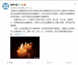 國家衛生健康委員會向李文亮醫生表示深痛哀悼