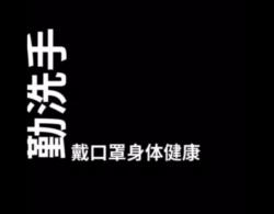 """""""百姓名嘴""""方言說防疫"""