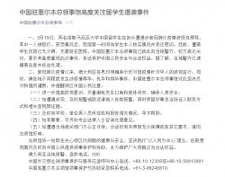 中国留学生澳大利亚因疫情被辱骂殴打 中国领事馆回应