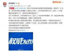 武汉发布通告:17日零时起,境外来汉需集中隔离14天