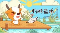 """""""麋鹿君""""超萌来袭~ """"呦游盐城""""第三期表情包新鲜上线"""
