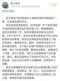 武汉护士被社区居民驱赶,官方回应