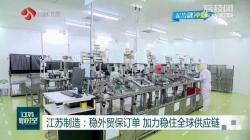 【起步就冲刺】江苏制造:稳外贸保订单 加力稳住全球供应链