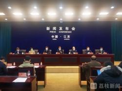 未来三年,江苏社会信用体系如何建?省政府解读两大文件