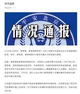 发烧姐弟登机前服退烧药从意大利回京,警方立案