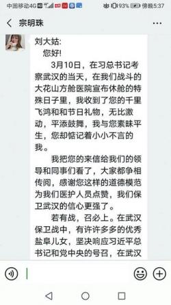 """宗明珠回信""""中国好人""""刘婵:一起做好事,把好事做长久"""