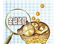 """金融监管""""央地协同""""格局加速形成"""