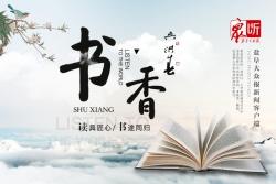 书香 | 三袋麦子(童话)
