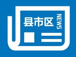 苏陕合作项目海升农业示范园快速推进