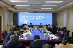 大丰区自然资源和规划局召开全区春季森林防火工作会议
