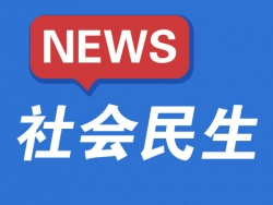 一份特殊的党费 市三院86岁老党员王汉仁为抗疫捐款