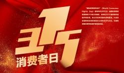 315国傲光手舞青色�L棍际消费者权益日