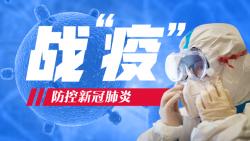 """连线援鄂医疗队丨""""让患者对中医有了切身体会"""""""