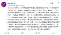 """北京东城警方通报""""武汉刑满释放人员黄某英进京事件"""""""