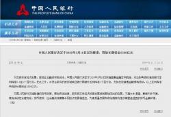 央行3月16日定向降准,释放长期资金5500亿元