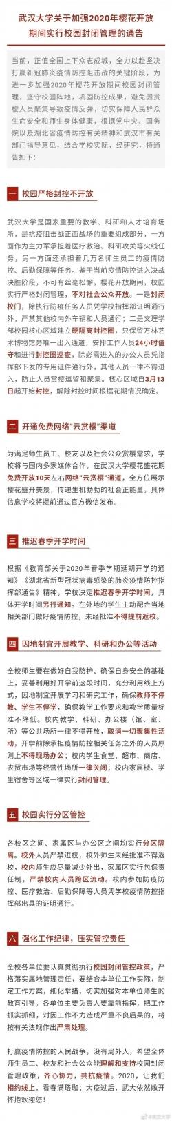 武汉大学:封闭校园,今年云赏樱