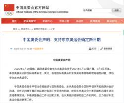 中国奥委会:支持东京奥运会确定新日期