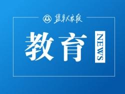 線上志愿課堂傳遞溫暖 亭湖實驗小學教師王珊被表彰為省優秀志愿者