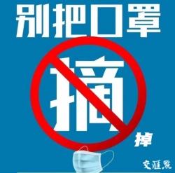 江苏疾控权威提示:五一小长假短途户外游为宜,疫情防控不能松!