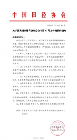 中國田協:馬拉松等賽事暫不恢復