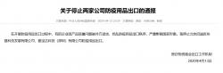 商务部:停止两家公司防疫用品出口