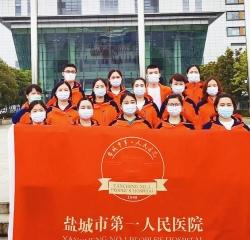 """連線援鄂醫療隊丨市一院15名醫療隊員進入武漢市肺科醫院  """"最硬的仗,從現在開始"""""""