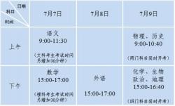 江苏省确定2020年普通高考时间