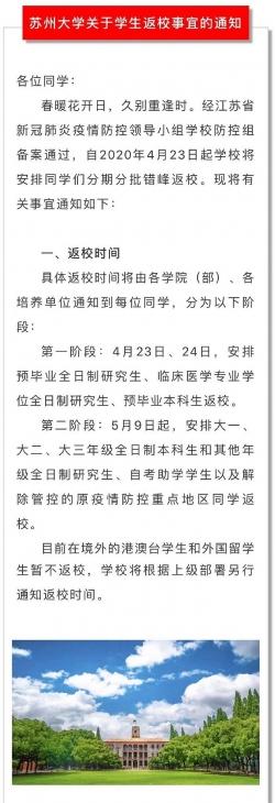 蘇州大學4月23日起分批返校 學校定制公交今開通