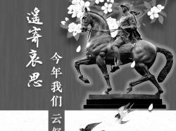 """H5丨遥寄哀思,今年我们""""云祭祀"""""""