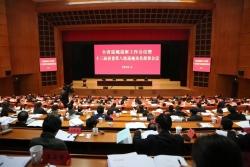 最新!十三届江苏省委第八轮巡视启动