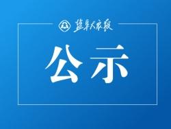 江苏省管领导干部任职前公示,含多位省级机关正职