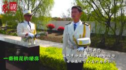 视频 | 一束鲜花的使命