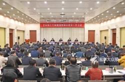 全市國土空間規劃暨城市建設工作會議召開