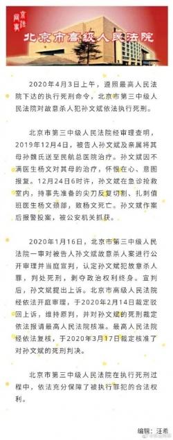"""""""民航医院杀医案""""罪犯孙文斌被执行死刑"""