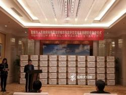我市向韩国七城市捐赠13万只口罩和200套防护服