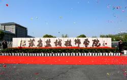 江蘇省鹽城技師學院海洋路校區揭牌
