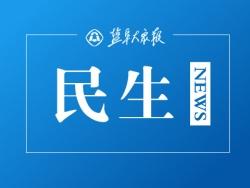 """""""道交一体化""""处理纠纷""""一网搞定"""",调解交通事故赔偿最快15天"""