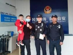 6歲男孩與父親走散,民警與熱心群眾助其找到家人