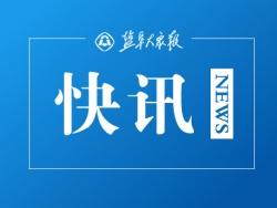 """""""盐城大米""""获批国家地理集体商标"""