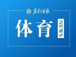 蘇迪曼杯世界羽毛球混合團體錦標賽將于明年5月在蘇州舉行