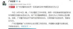 广州交警:国脚于汉超使用变造机动车号牌,行政拘留15日