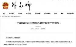 外交部:中国政府向菲律宾派遣抗疫医疗专家组