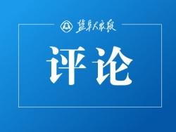 新华网评:有备方能无患
